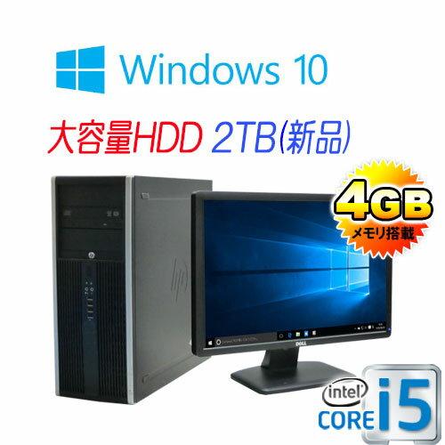 中古パソコン HP 8200 Elite MT 22型ワイド液晶 Core i5-2400(3.1GHz) メモリ4GB HDD新品2TB DVDマルチ Windows10 Home 64Bit(正規OS MRR) 1252SR/中古