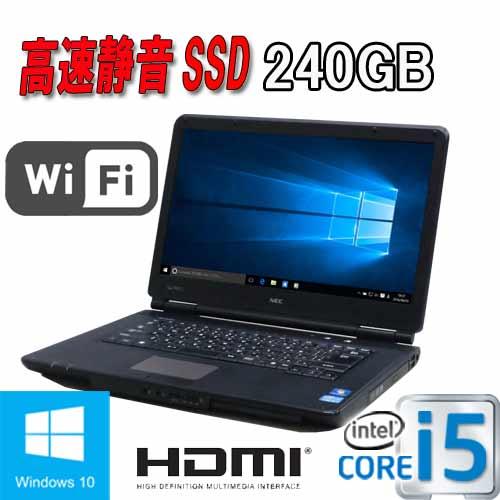 中古パソコン NEC NEC VersaPro VK25M /Corei5-2520M /15.6型ワイド液晶 /メモリ4GB /爆速SSD(新品)240GB /DVDマルチ /無線LAN /正規OS Windows10 Home 64bit /1410NR /中古ノートパソコン /中古