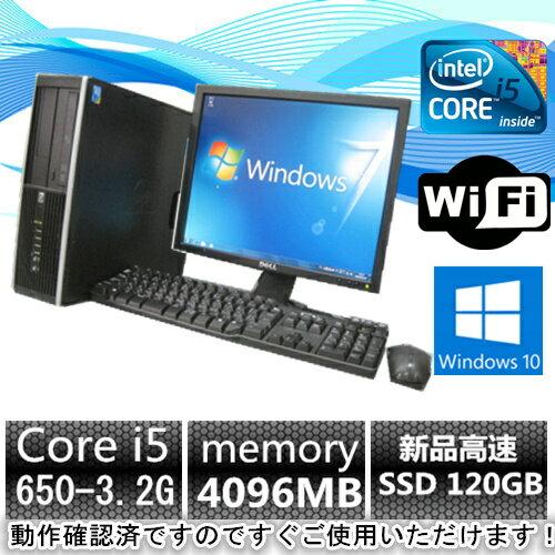 中古パソコン デスクトップ 中古パソコンセット【無線付属】【大画面19型液晶セット】【Windows 10 Pro】HP Compaq 8100 Elite SF Core i5 650 3.2G/4G/新品SSD 120GB/DVD-ROM【中古】【中古パソコン】【中古PC】【即納】【在庫処分】【安心保証】