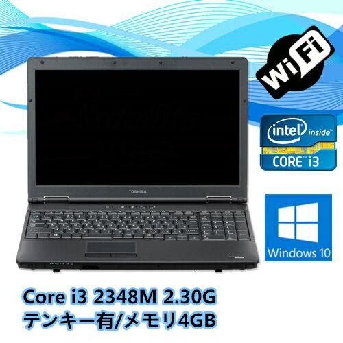 中古ノートパソコン【Windows 10】東芝 dynabook Satellite B552/G Core i3 2348M 2.30G/4G/新品1TB/DVD-ROM/テンキー有/15型大画面/無線有