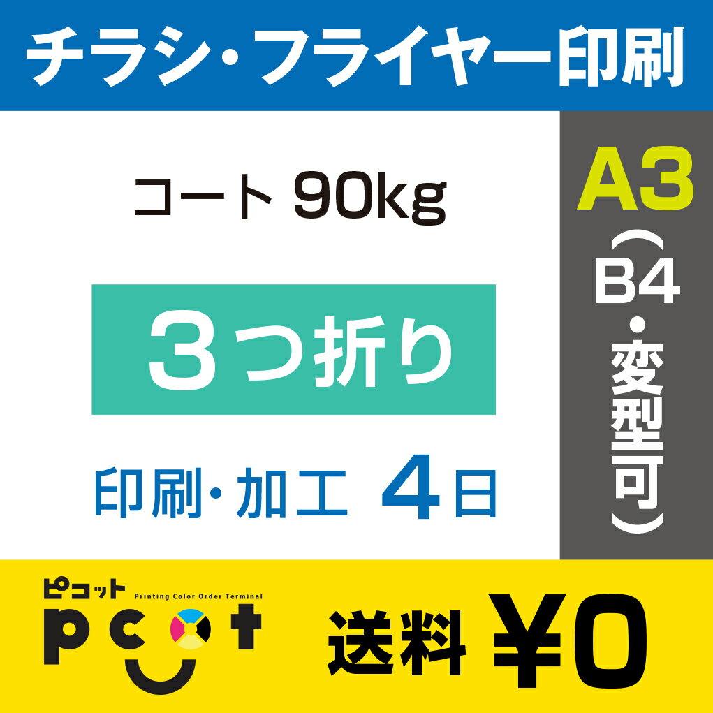6000枚■【A3(B4)チラシ・フライヤー印刷】 印刷 + 3つ折り加工/コート90kg/注文確定後4日後出荷/両面フルカラー
