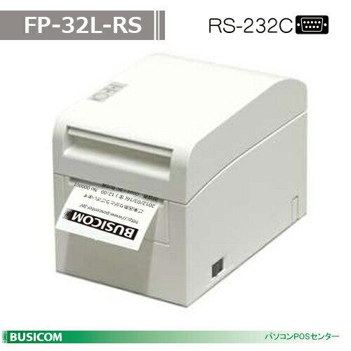 【富士通】高速サーマルラベルプリンタFP-32L (シリアル) FP-32L-RS【送料無料・代引手数料無料】♪