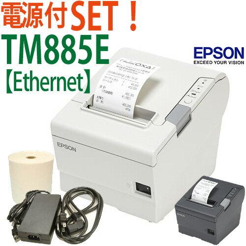 EPSON/エプソン レシートプリンターTM885E サーマルレシートプリンタ電源付 【Ethernet(LAN)】【送料無料・代引手数料無料】♪