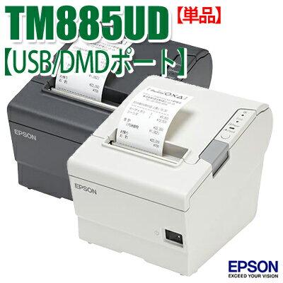 EPSON/エプソン レシートプリンターTM885UD サーマルレシートプリンタ本体 【USB/DMD】【送料無料・代引手数料無料】♪