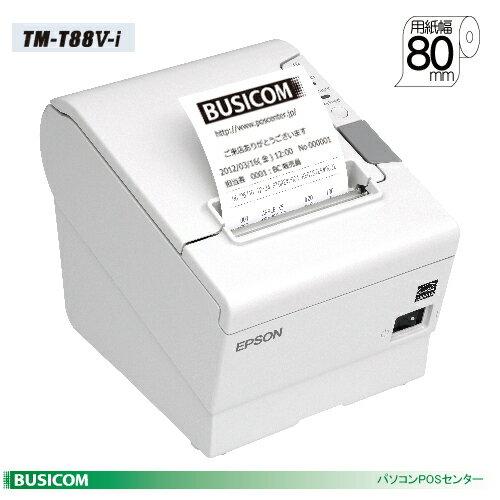 【EPSON】エプソンスマートレシートプリンター TM-T88V-I サーマルプリンタ(80mm幅/クールホワイト)TMT885I797【送料無料・代引手数料無料】♪