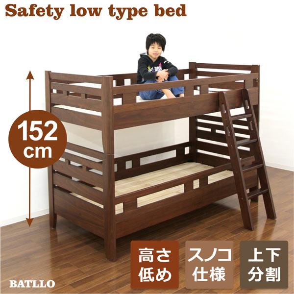 2段ベッド 二段ベッド 本体 ベッド ベット すのこベッド 子供 キッズ家具 コンパクト ロータイプ 階段 シンプル モダン 北欧 木製 楽天 通販 送料無料