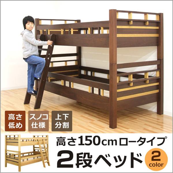 2段ベッド 二段ベッド 高さ150cm ロータイプ ベッド すのこベッド 低め 分割式 スノコ コンパクト ブラウン ナチュラル 選べる2色 階段 子供 キッズ家具 シンプル モダン 北欧 木製 楽天 通販 送料無料