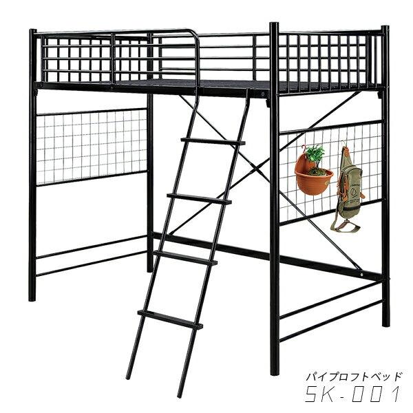 ロフトベッド システムベッド パイプベッド パイプ シングル ブラック 黒 高さ182cm ロフト ベッド ハイベッド スチール はしご付き シンプル オススメ モダン 新生活 楽天 通販 送料無料