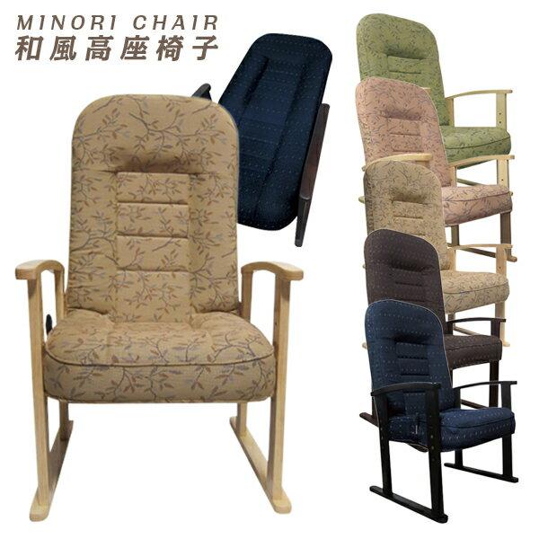 座椅子 高座椅子 和風 幅54cm ブラウン ネイビー ピンク ベージュ グリーン 選べる5色 肘付き 椅子 イス チェア 一人掛け 1人掛け 布地 和室 和 和モダン おしゃれ コンパクト モダン 楽天 通販 送料無料