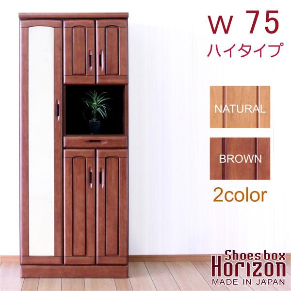 下駄箱 シューズボックス 靴箱 玄関収納 幅75cm 木製 完成品 ハイタイプ 家具通販 楽天 通販 送料無料