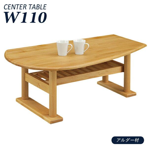 テーブル センターテーブル ローテーブル リビングテーブル 幅 110 110×65 収納 棚付き ナチュラル 長方形 木製 アルダー 奥行65cm 高さ40cm 北欧 モダン おしゃれ 楽天 通販 送料無料