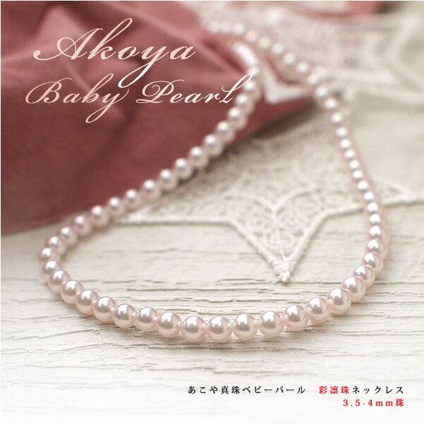 あこや真珠ベビーパール 彩凛珠ネックレス 3.5-4mm珠【1-1-1-1】※鑑別書付き ~優美な逸品 ベビーパールの花珠