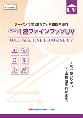1液ファインフッソUV 艶有り 濃彩色 15Kg【送料無料】日本ペイント 弱溶剤形1液フッ素樹脂系塗料