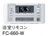 【パーパス】660シリーズ 浴室リモコン FC-660-W