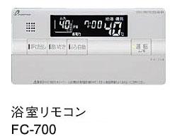 【パーパス】700シリーズ 浴室リモコン FC-700