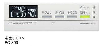 【パーパス】800シリーズ 浴室リモコン FC-800