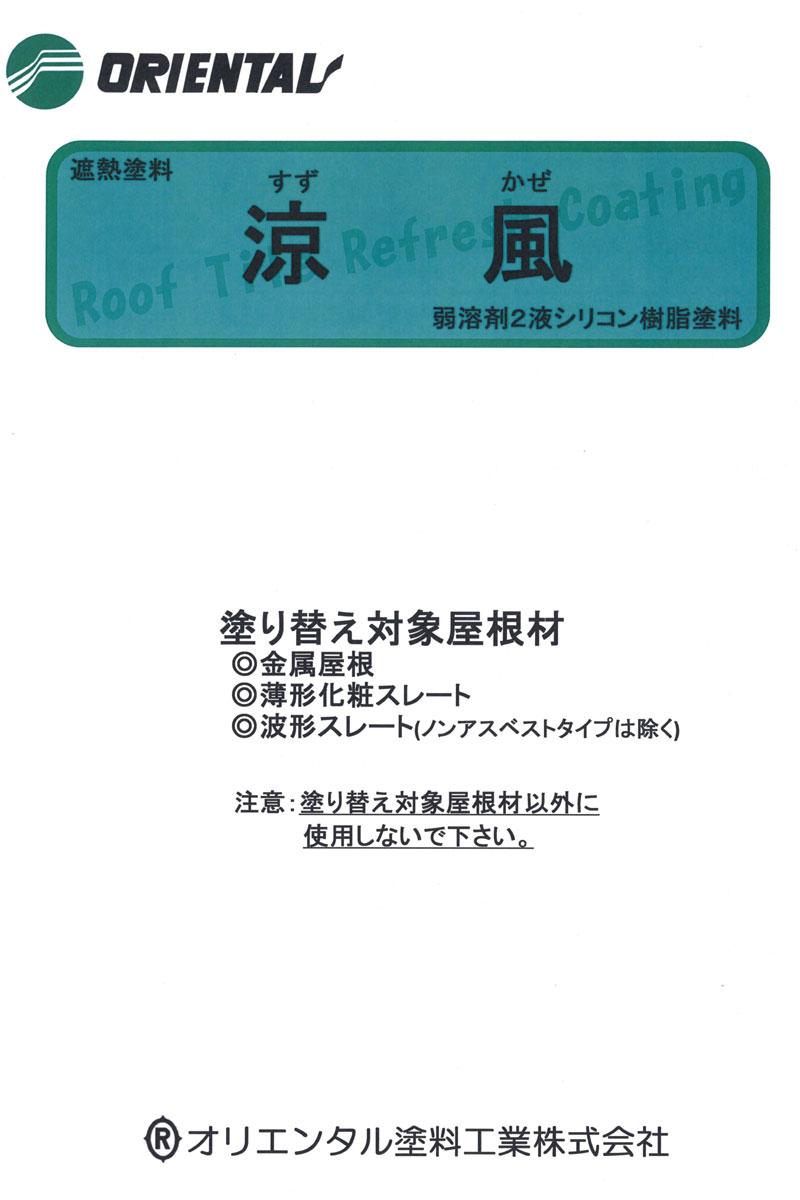 【送料無料】【注ぎ口(ベロ付)】涼風 (No.405 どんぐり) 18Kg/セット(ペンキ/DIY/塗替え/スレート/金属屋根/業務用/オリエンタル塗料)(塗料販売)