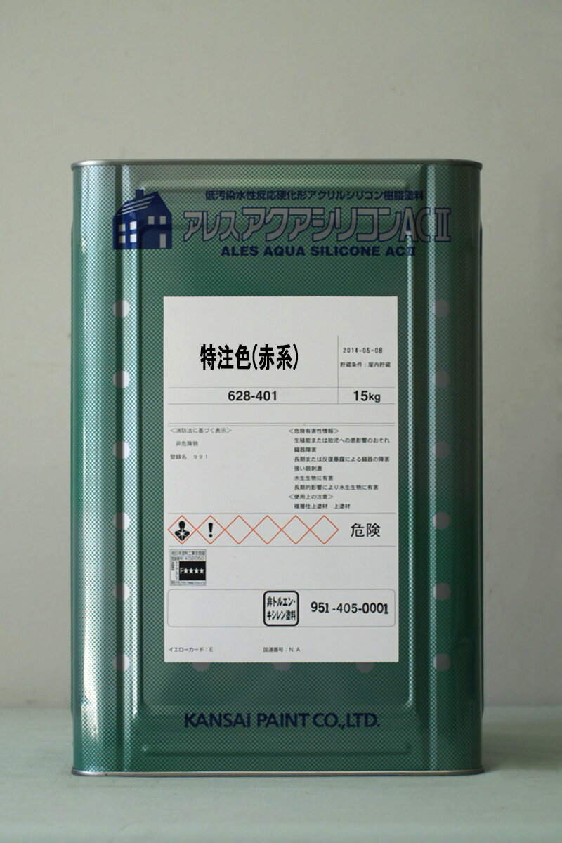 【送料無料】アレスアクアシリコンAC2 特注色(赤系) 15Kg【ご希望の色に調色します。】(ペンキ/DIY/高耐候/高光沢/外装/外壁/JIS A 6909/防カビ/防藻/日曜大工)(塗料販売)