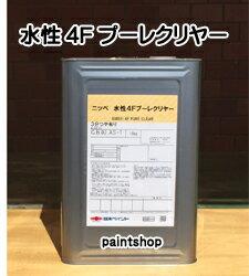 ●送料無料● ニッペ 水性4Fプーレクリヤー 各つや 15kg 日本ペイント 上塗りクリヤー