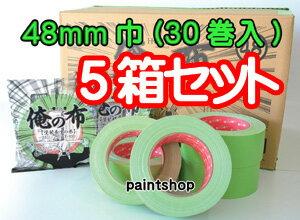 ●お買い得セット● ホリコー 布テープ 48mm巾×5箱 ガムテープ YT-100