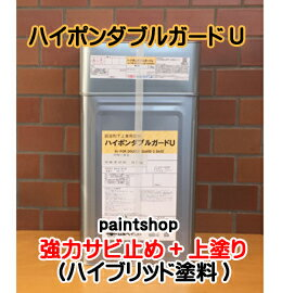 ●送料無料● ハイポンWガードU 黒 16kgセット ウレタン樹脂