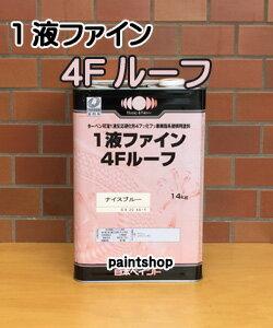 【送料無料】 1液ファイン 4Fルーフ 14kg (各色) 日本ペイント トタン屋根・窯業系屋根用フッ素樹脂塗料
