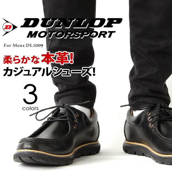 DUNLOP/ダンロップ DL1009 レザー モカシン カジュアルシューズ