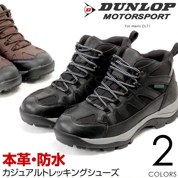 DUNLOP/ダンロップ 本革 防水トレッキングシューズ カジュアルシューズ ウォーキングシューズ DL72