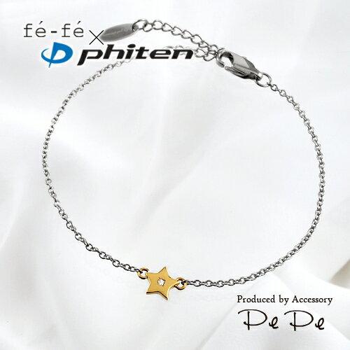 【fefe×ファイテン(Phiten)】チタン (イエローIPコーティング) 0.01ctダイヤモンド ブレスレット(星)(FP-16)[3141840102]