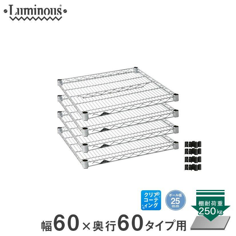 【本日限定 ポイント5倍】 【送料無料】 メタルラック ランキング 常連 ルミナス luminous 収納家具 スチールラック ラック スチール製 [25mm]スチール棚(幅60×奥行60タイプ)[スリーブ付き] 4枚 SR6060-N-4 ( SR6060-N + IHL-SLV4S ) parts