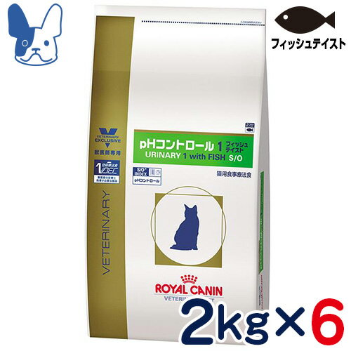 ロイヤルカナン 猫用 pHコントロール1 フィッシュ 2kg×6袋セット [食事療法食]