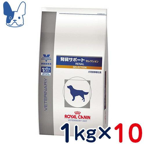 ロイヤルカナン 犬用 腎臓サポート セレクション 1kg×10袋セット [食事療法食]