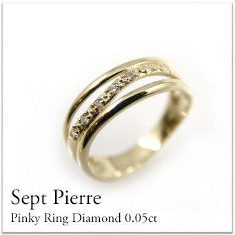 K10 ピンキーリングダイヤモンド0.05ct 小指 ホワイトゴールド・ピンクゴールド・イエローゴールド 幅広ピンキーリング ダイヤモンドピンキーリング ギフト プレゼント 幸運を運ぶ ラッキー