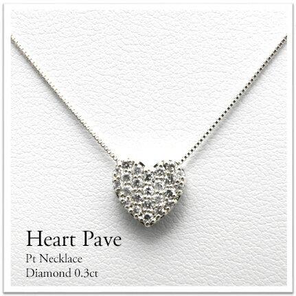 PT ダイヤモンドパヴェネックレス0.30ct ハート プラチナ ダイヤモンド ハート パヴェ モチーフ ギフト シンプル プレゼント PT900