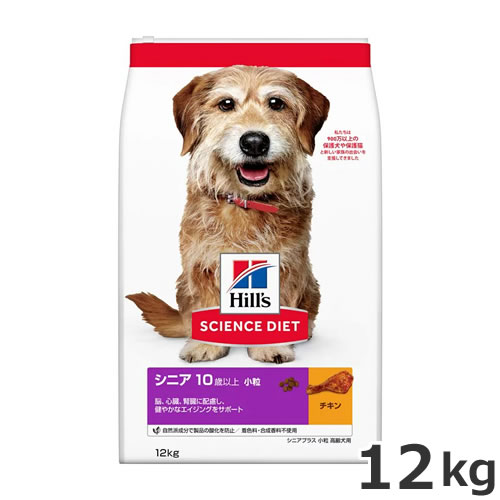 ●ヒルズ サイエンス・ダイエット シニアプラス 高齢犬用 小粒 12kg