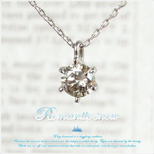 大粒の天然ダイヤモンドが目映い Romantic snow 18金(K18)ホワイトゴールド シンプル一粒ブラウンダイヤモンド(0.3ct) ラグジュアリーネックレス 発送目安:2~3週間 送料無料