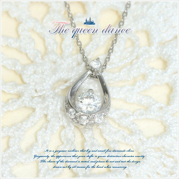 大小5粒の天然ダイヤモンドが光輝く ゴージャスな高級品 The queen dance 18金(K18)ホワイトゴールド ラグジュアリー ティアドロップモチーフ ファイブ天然ダイヤモンド(total0.37ct)ネックレス 発送目安:2~3週間 送料無料