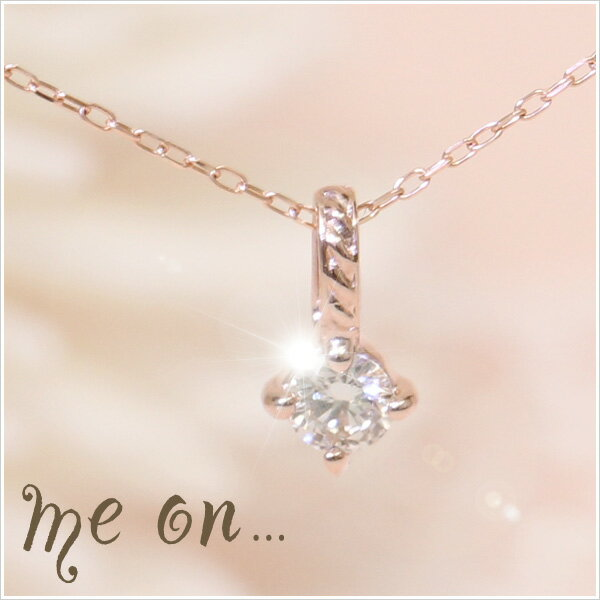 me on... K10ピンクゴールド・天然ダイヤモンド(0.1ct)・デザインネックレス 発送目安: