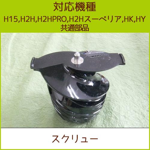 スクリュー 1個【H15・H2H・H2HPRO・H2Hスーペリア・HK・HY共通部品】【ヒューロムスロージューサー】