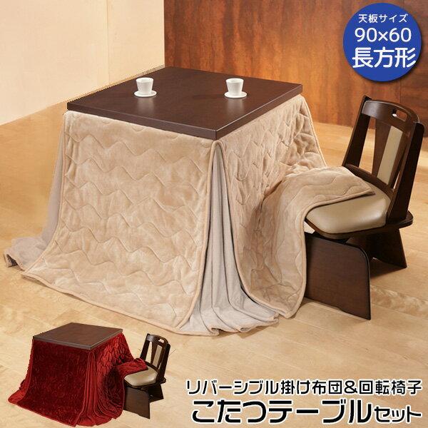 こたつテーブル リビングテーブル 高さが6段階変えられるテーブル 正方形 90×60cm 360度 肘なし 回転チェア1脚テーブルとチェア2脚と省スペース リバーシブル 掛け布団の3点セット