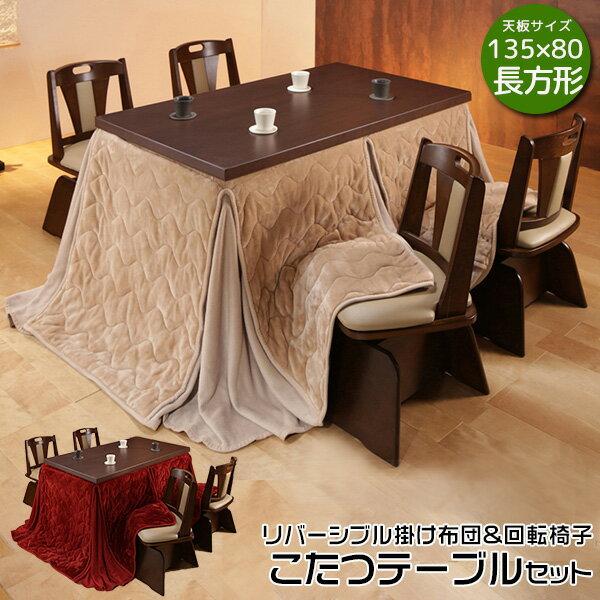 こたつテーブル リビングテーブル 高さが6段階変えられるテーブル 長方形 135×80cm 360度 肘なし 回転チェア4脚テーブルとチェア4脚と省スペース リバーシブル 掛け布団 の6点セット