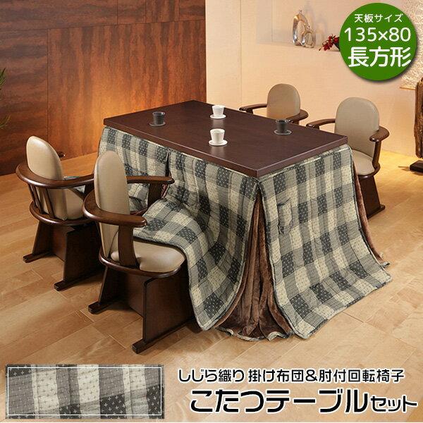 こたつテーブル リビングテーブル 高さが6段階変えられるテーブル 長方形 135×80cm 360度 肘付き 回転チェア4脚テーブルとチェア4脚と省スペース しじら織り 掛け布団 の6点セット