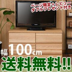 【送料無料】天然木タモ無垢板のチェスト 幅100cm 4杯 TE-0107 日本製