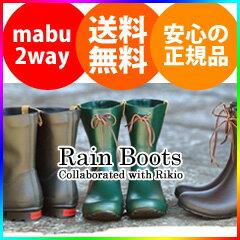 【正規品】【mabu レインブーツ MBU-RRB】 ショートブーツ ミドルブーツ 2WAY レインシューズ 長靴 雨靴 疲れにくい靴 マブ レディースブーツ レディースシューズ