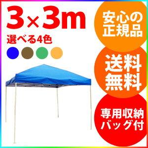【送料無料・収納袋付】【タープテント AF3X3】 大型テント ワンタッチテント アウトドアテント イベントテント キャンプテント 日よけ 日除け 3m×3m 防水 軽量