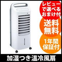 【即出荷】温冷風扇 シロカ siroca 【送料無料・保証付・保冷剤付】【加湿つき温冷風扇 なごみ AHC-107】 温風器 温風機 冷風機 冷風器 加湿機 加湿器 オークセール