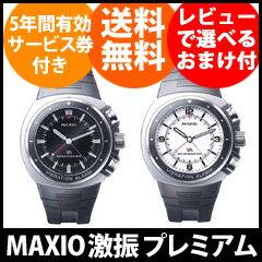 【即出荷】【送料無料・5年保証付】【マキシオ 激振 プレミアム VA-100A】 振動式目覚まし時計 アラームウォッチ アラームクロック メンズ腕時計 maxio アナログ
