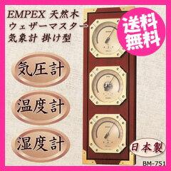 インテリア温湿度計 【EMPEX 天然木 ウェザーマスター気象計 掛け型 BM-751 1081317】 [送料無料・代引料無料] 気象計 アナログ アンティーク風 温湿度計 気圧計