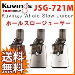 Kuvings クビンス ホールスロージューサー JSG-721M ■送料無料■