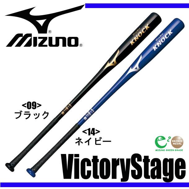 <ビクトリーステージ>ノック(カーボン製)【MIZUNO】ミズノ ノックバット13ss(2TP-91310)<@m-b>*28
